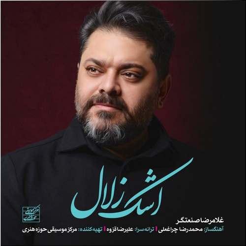 دانلود موزیک جدید غلامرضا صنعتگر اشک زلال