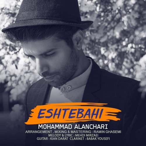 دانلود موزیک جدید محمد النچری اشتباهی