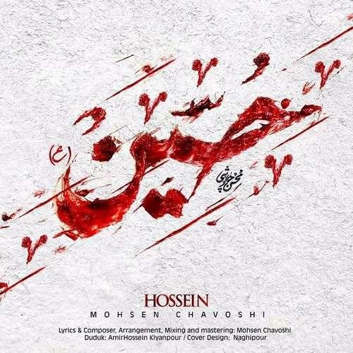 دانلود موزیک جدید محسن چاوشی حسین