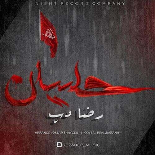 دانلود موزیک جدید رضا دپ آقام حسین