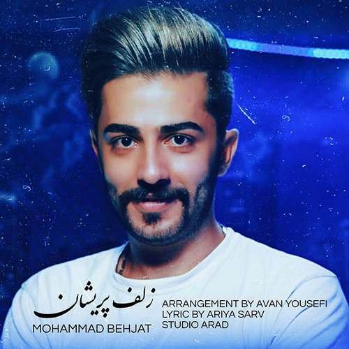 دانلود موزیک جدید محمد بهجت زلف پریشان