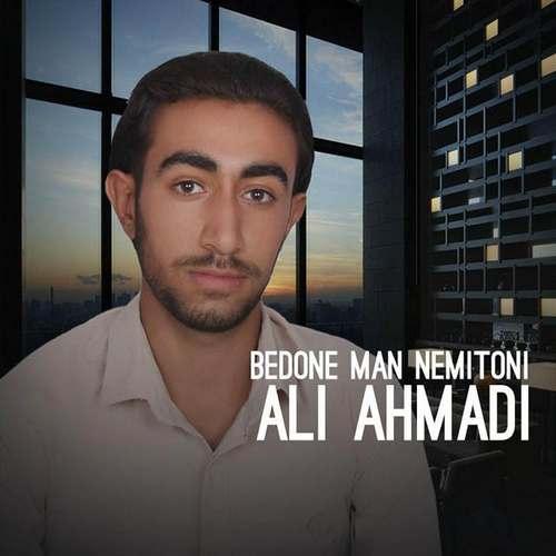 دانلود موزیک جدید علی احمدی بدون من نمیتونی