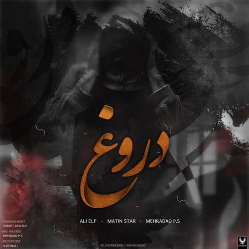 دانلود موزیک جدید علی الف و متین استار و مهردادپورسمنانی دروغ