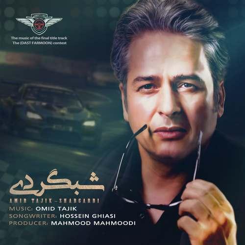 دانلود موزیک جدید امیر تاجیک شبگردی
