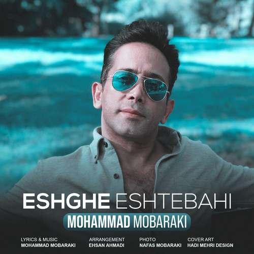 دانلود موزیک جدید محمد مبارکی عشق اشتباهی