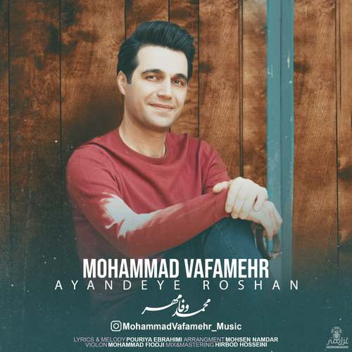 دانلود موزیک جدید محمد وفامهر آینده ی روشن