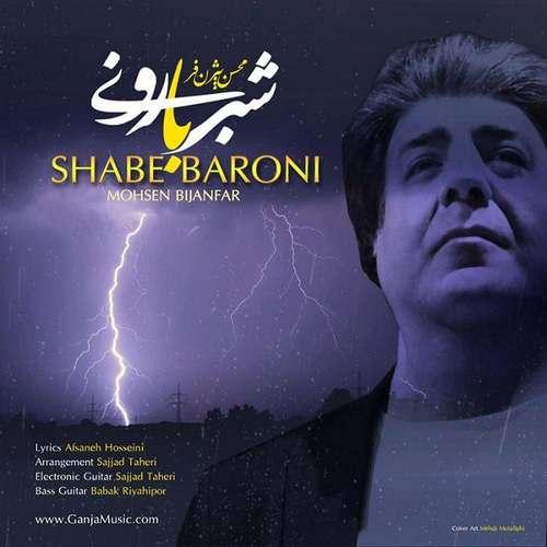 دانلود موزیک جدید محسن بیژن فر شب بارونی