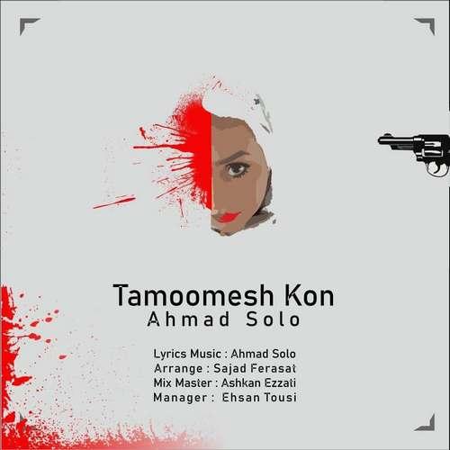 دانلود موزیک جدید احمد سلو تمومش کن