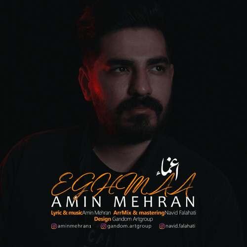 دانلود موزیک جدید امین مهران اغما