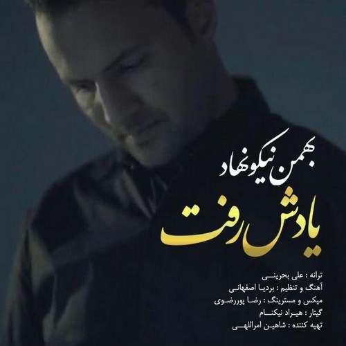 دانلود موزیک جدید بهمن نیکونهاد یادش رفت