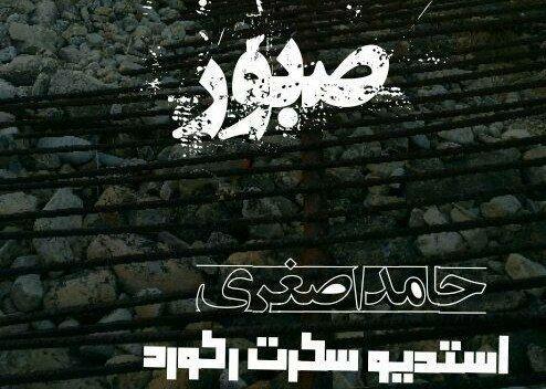 دانلود موزیک جدید حامد اصغری صبوری