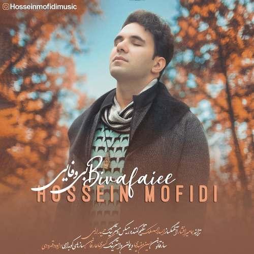دانلود موزیک جدید حسین مفیدی بی وفایی