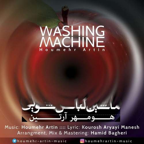 دانلود موزیک جدید هومهر آرتین ماشین لباسشویی