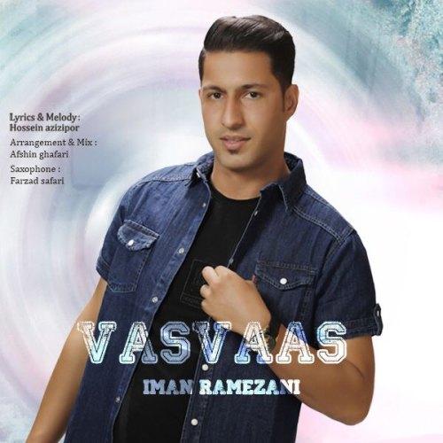 دانلود موزیک جدید ایمان رمضانی وسواس
