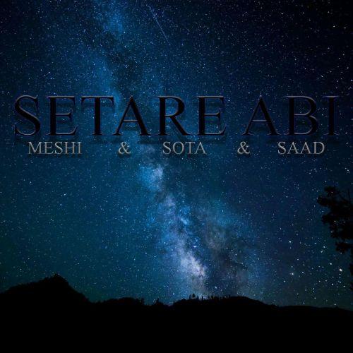 دانلود موزیک جدید مشی و سوتا و صاد ستاره آبی