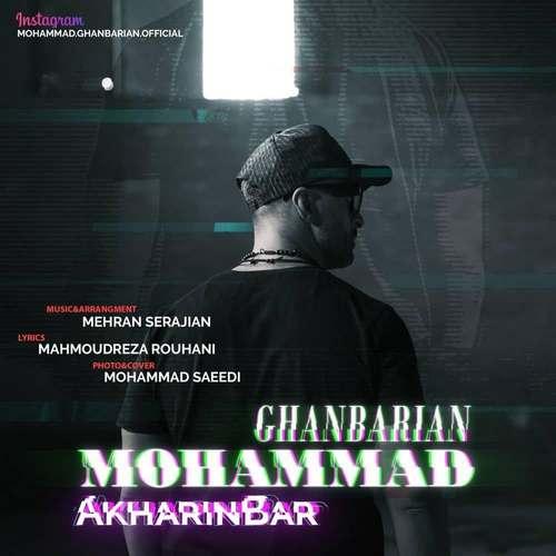 دانلود موزیک جدید محمد قنبریان آخرین بار