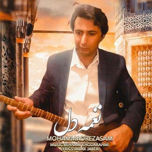 دانلود موزیک جدید محمدرضا سام نغمه دل